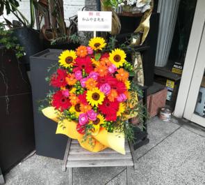 和山やま先生のサイン会祝い花 @紀伊國屋書店新宿本店