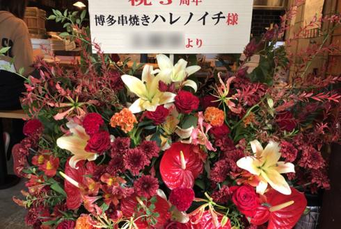 博多串焼き ハレノイチ様の3周年祝い花 @西浅草
