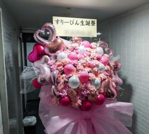 すりーぴん様の生誕祭祝いフラスタ @湯島 遊びBar GuildGame