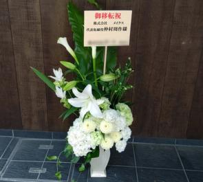 株式会社メイクス様の移転祝い花 @渋谷区渋谷東