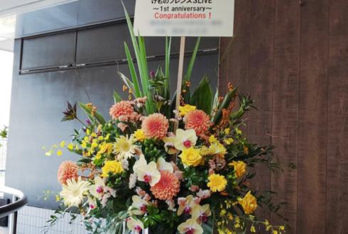 けものフレンズ3LIVE ~1st anniversary~公演祝いスタンド花 @品川インターシティホール