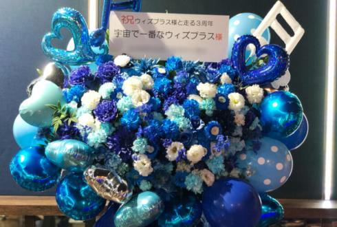 ウィズプラス様の3周年記念ライブ公演祝いフラスタ @渋谷studio freedom