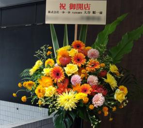 千寿一歩一歩様の開店祝いスタンド花 @芝浦