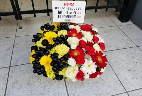 橘りょう様 日向野祥様のLINE LIVE「今なにしてる?」配信祝い花
