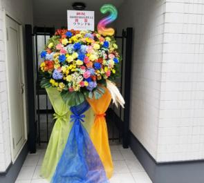 ラランド様の単独ライブ「祝電」開催祝いフラスタ @北沢タウンホール