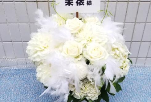 未依様の生誕祭祝い花 @秋葉原ZEST