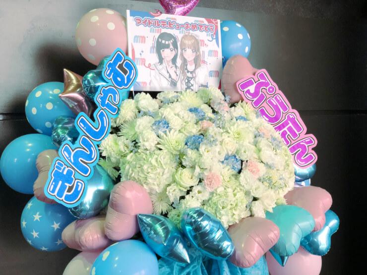 MM(メイメイ) ぎんしゃむ様 ぷうたん様のデビューライブ公演祝いフラスタ @TSUTAYA O-EAST