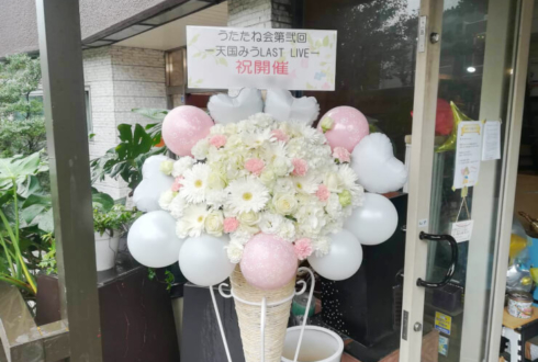utatane 天国みう様の卒業ライブ公演祝いコーンスタンド花 @Club Malcom