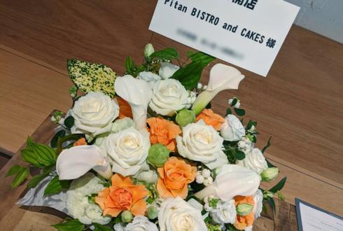 Pitan BISTRO and CAKES様の開店祝い花 @麹町