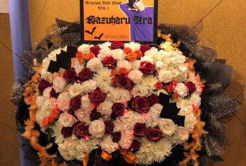 荒一陽様のトークショーイベント開催祝い花 @池袋AKビル IKEMENBOX