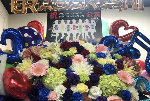 エラバレシ様のライブ公演祝いフラスタ @duo MUSIC EXCHANGE