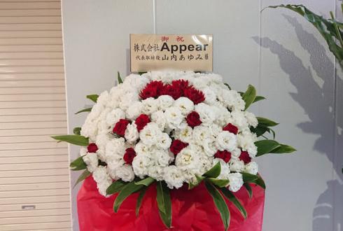 株式会社Appear 代表取締役 山内あゆみ様の開店祝いスタンド花 @恵比寿西