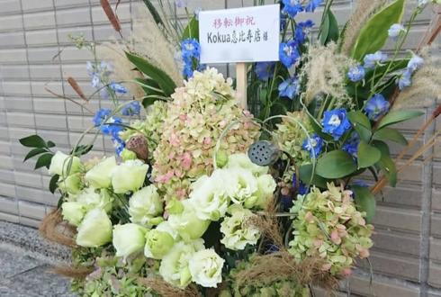 Kokua(コクア)恵比寿店様の移転祝い花