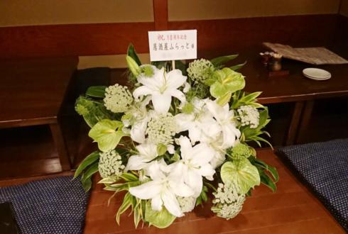 居酒屋ふらっと様の10周年祝い花 @西新宿