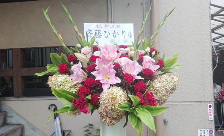 斉藤ひかり様の舞台「故人、宿します。」出演祝いスタンド花 @高田馬場ラビネスト