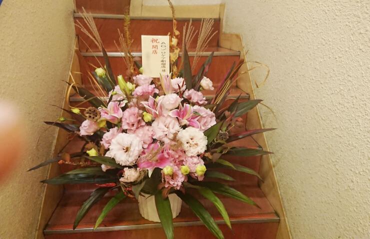 AGプロケア新宿店様の開店祝い花 @西新宿
