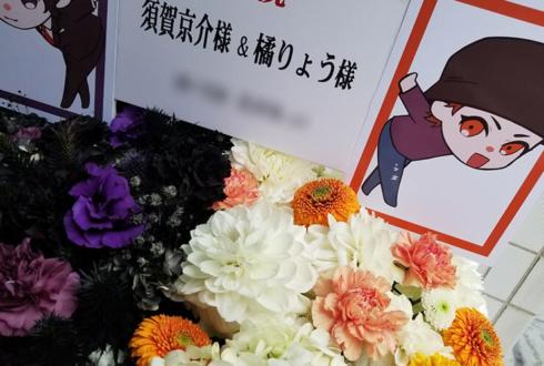 橘りょう様 須賀京介様のLINE LIVE「今なにしてる?」配信祝い花 ハーフ&ハーフ(黒メイン紫・白メインオレンジ)