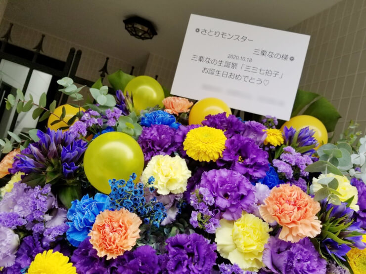 さとりモンスター 三栗なの様の生誕祭祝いフラスタ @下北沢SHELTER