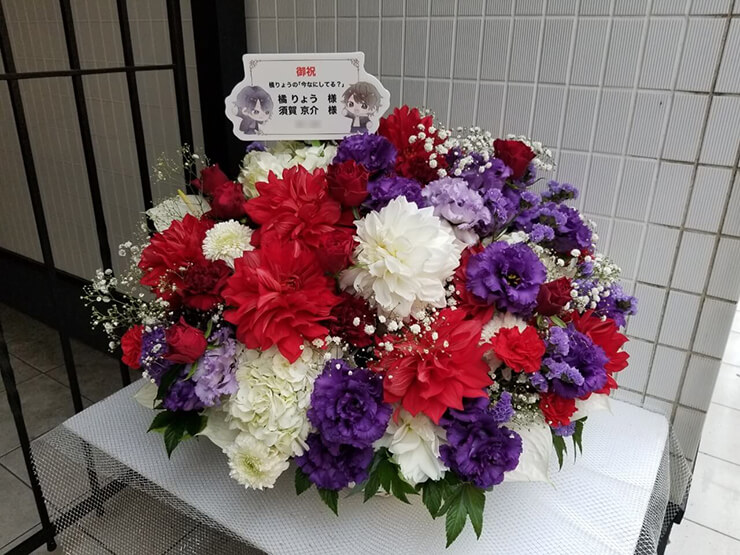 橘りょう様 須賀京介様のLINE LIVE「今なにしてる?」配信祝い花 白×赤×紫