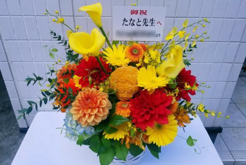 たなと先生のサイン会祝い花 @アニメイト横浜ビブレ