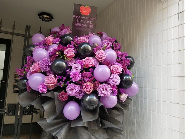 Li-V-RAVE 遥川みのり様の生誕祭祝いフラスタ @DESEO mini with VILLAGE VANGUARD