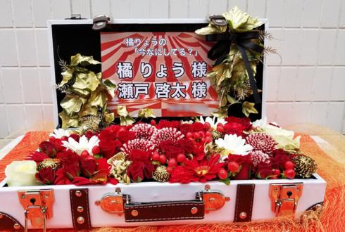 橘りょう様 瀬戸啓太様のLINE LIVE「今なにしてる?」配信祝い花 トランクケースアレンジ