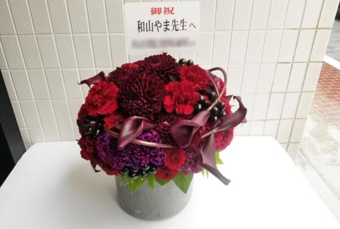 和山やま先生のサイン会祝い花 @ジュンク堂書店池袋本店