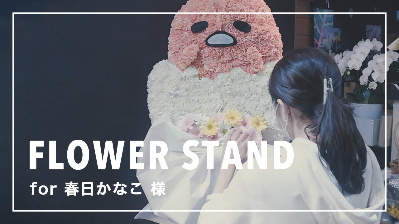 【モチーフフラスタ】春日かなこ様のChu-Z卒業ライブにぐでたまをお花で