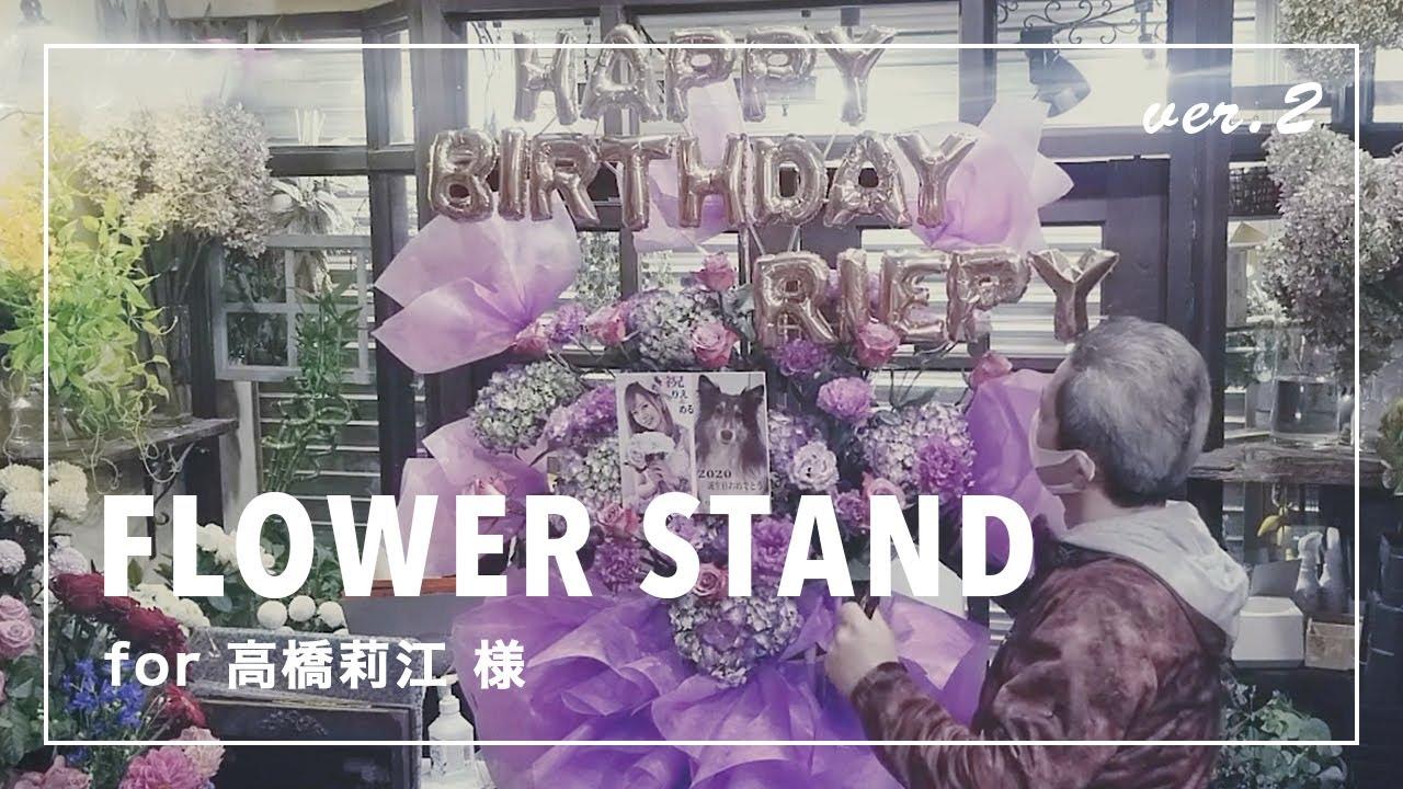 【フラスタ バルーン組み立て→お花を挿す編】白星☆ウィクトーリア 高橋莉江様生誕祭へ花束風スタンド花の作り方