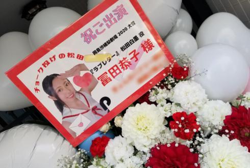 冨田恭子様の舞台『ラブレター』出演祝いフラスタ @阿佐ヶ谷シアターシャイン