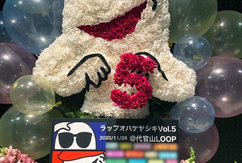 ラップオバケ様のライブ 【ラップオバケヤシキ Vol.5】公演祝いお化けモチーフフラスタ @代官山LOOP