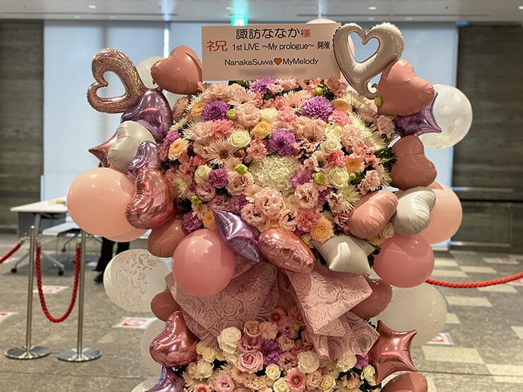 諏訪ななか様のライブ公演祝いフラスタ @LINE CUBE SHIBUYA(渋谷公会堂)