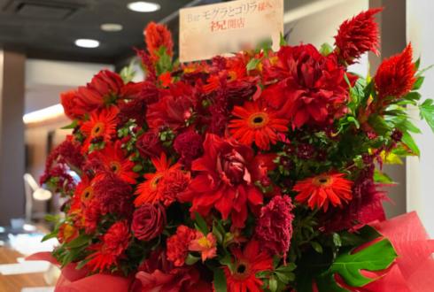 BARモグラとゴリラ池袋店様の無客解除有客営業再開祝い花