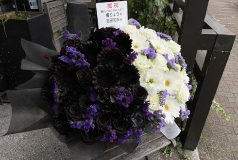 橘りょう様 吉田知央様のLINE LIVE「今なにしてる?」配信祝い花