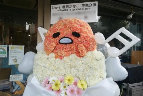 Chu-Z 春日かなこ様の卒業ライブ公演祝い楽屋花 ぐでたまモチーフフラスタ @白金高輪SELENE b2