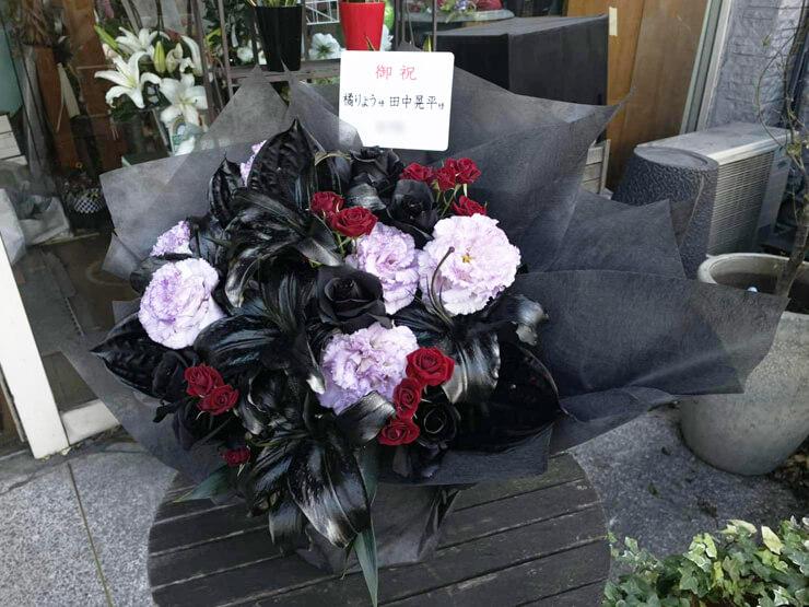 橘りょう様 田中晃平様のLINE LIVE「今なにしてる?」配信祝い花