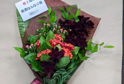 美酒はんなり様の2周年祝い花束 @渋谷区代々木