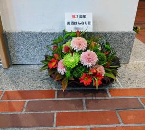美酒はんなり様の2周年祝い花 @渋谷区代々木