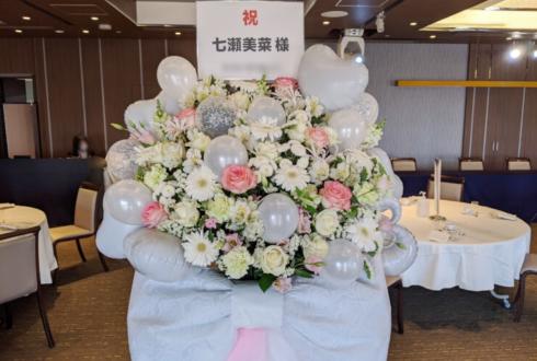 七瀬美菜様のコンサート公演祝いフラスタ @浅草ビューホテル