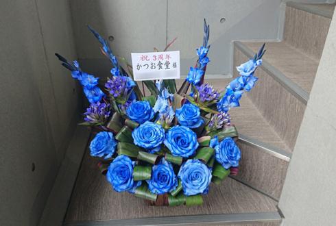 かつお食堂様の3周年祝い花 @渋谷区鶯谷町