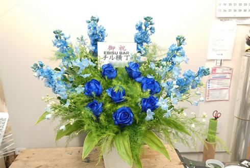 EBISU BAR チル横丁様の開店祝い花 @恵比寿南