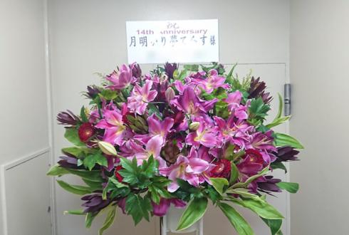 アニソンDJバー 月あかり夢てらす様の14th Anniversary Party開催祝いスタンド花 @川崎