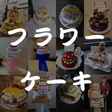 フラワーケーキ・バースデーケーキスタンド花・フラスタ事例特集