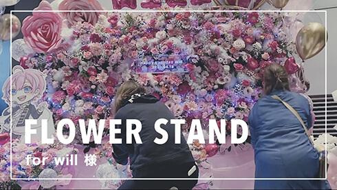 【3基連結フラスタ】アルバノクス うぃる様生誕祭へスタンド花の作り方