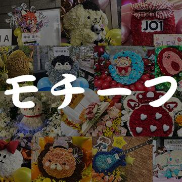 キャラクターモチーフスタンド花・フラスタ事例特集