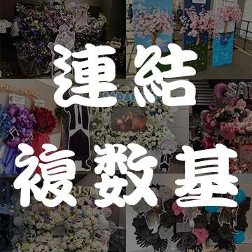 連結複数基スタンド花・フラスタ事例特集