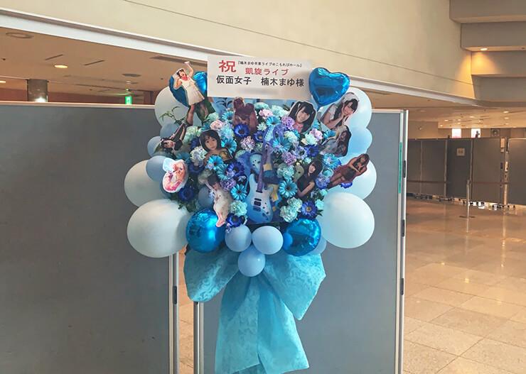 仮面女子 楠木まゆ様の卒業ライブ公演祝い @保谷こもれびホール