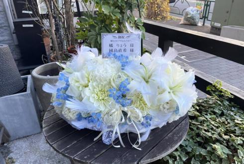 橘りょう様 國島直希様のLINE LIVE「今なにしてる?」配信祝い花