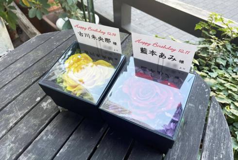 古川未央那様藍本あみ様の誕生日祝い花 プリザーブドフラワーBoxアレンジ @プロダクション・エース