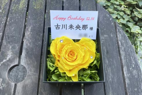古川未央那様の誕生日祝い花 プリザーブドフラワーBoxアレンジ @プロダクション・エース